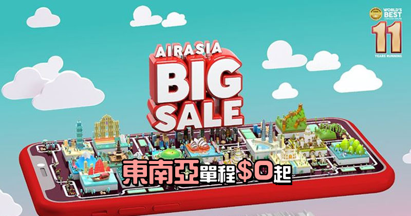 AirAsia【Big SALE】香港飛來回連稅 沙巴$696/馬尼拉$736/曼谷$771/吉隆坡HK$776起,今晚12點開賣 - AirAsia