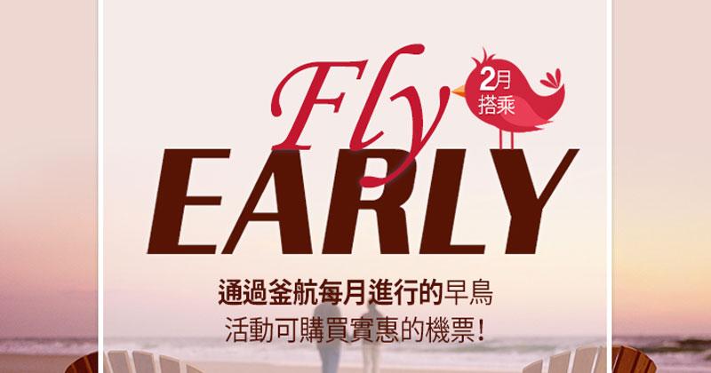 2月出發Fly Early!香港/澳門 飛 釜山 單程$290,今早10時開賣 - 釜山航空