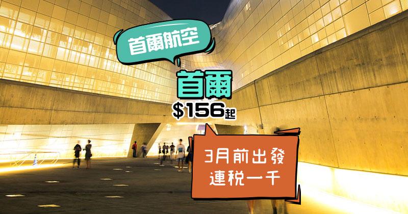 連稅一千平飛再黎!香港 飛 首爾 單程$156起,明年3月前出發 - 首爾航空