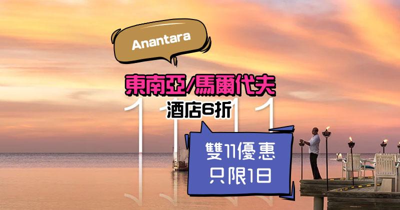 雙11優惠!泰國/峇里/越南/馬爾代夫 酒店 6折起,只限1日 - Anantara