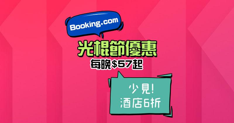 好少見!雙十一優惠!Booking.com精選住宿6折起,只限2日 -Agoda