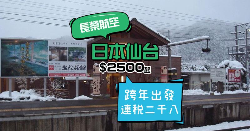 跨年飛日本連稅二千八咋!香港 飛 仙台$2500起,7月前出發 - 長榮航空