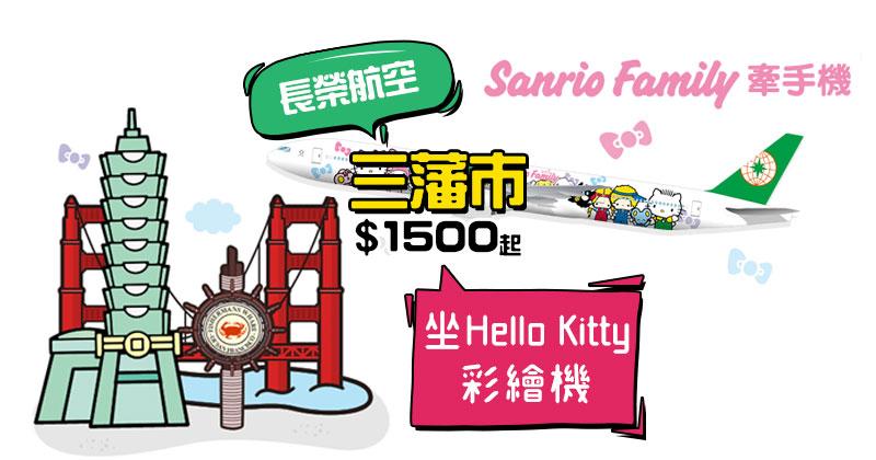 Hello Kitty機飛三藩市!香港 飛 三藩市 $1500,3月前出發 - 長榮航空