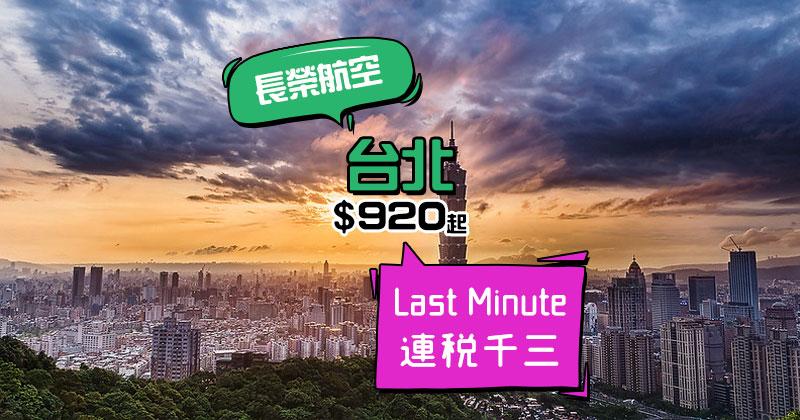 即飛價!香港飛台北$920,11月底前出發,連30kg行李 - 長榮航空