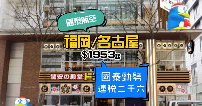 國泰日本線大劈價!福岡連稅二千六、名古屋連稅二千七,連30kg行李 - 國泰航空