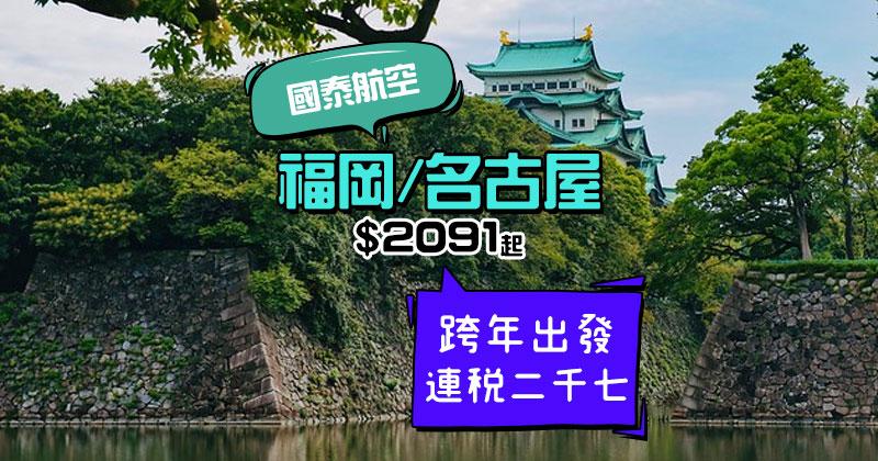 國泰又有二千幾去日本!香港飛福岡/名古屋連稅二千七起,3月前出發 - 國泰航空