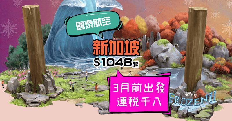 睇冰雪奇緣燈光Show!香港飛 新加坡$1048起,連30kg行李 - 國泰航空