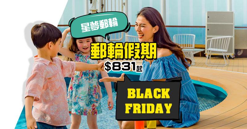 【郵輪假期Black Friday預告】每晚低至$831起,聽晚12點開賣 - 星夢郵輪