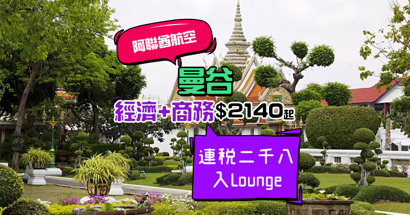 一程經濟+一程商務!香港飛 曼谷 $2140起,6月底前出發 - Emirates 阿聯酋航空