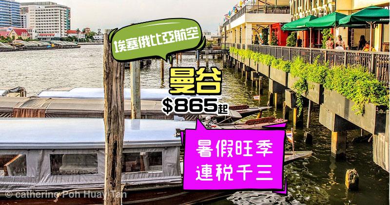 暑假旺季都有平!香港 飛 曼谷 $865起,包46kg行李 - 埃塞俄比亞航空