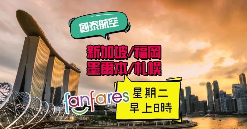 Fanfares【機票】新加坡/福岡 墨爾本/札幌【套票】金邊/曼谷(商務),星期二早上8時 – 國泰航空 | 港龍航空