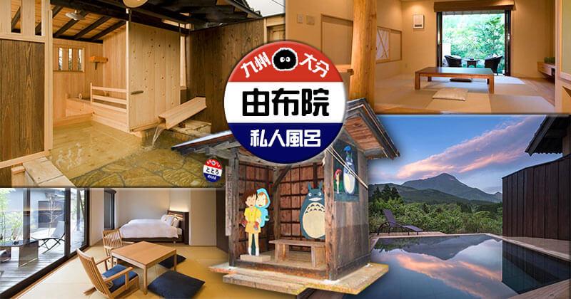 九州由布院溫泉酒店推介!10間私人風呂、小巧精緻、私隱度高溫泉酒店!