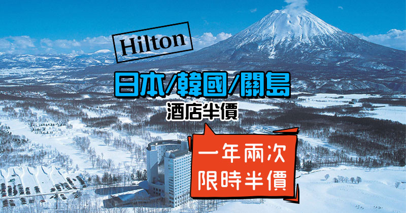 一年得兩次,限時半價!希爾頓日本/韓國/關島酒店5折起,星期二開賣 - Hilton