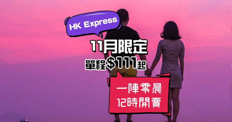 幾抵!11月限定!9個航點$111起,今晚12點開賣 – HK Express