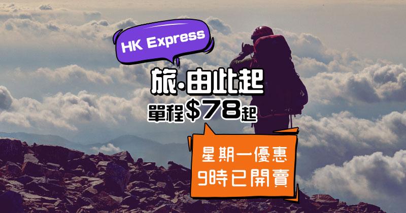 星期一優惠!來回台中$78/越泰柬$108/日本$168/韓國$178起,今朝9點已開賣 – HK Express