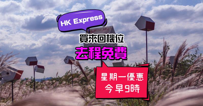 買來機票,去程免費!來回台中$328/越泰柬$398/日韓$598起,今朝9點 – HK Express