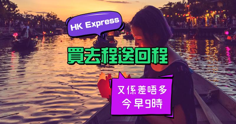 買去程送回程!今朝9點 – HK Express