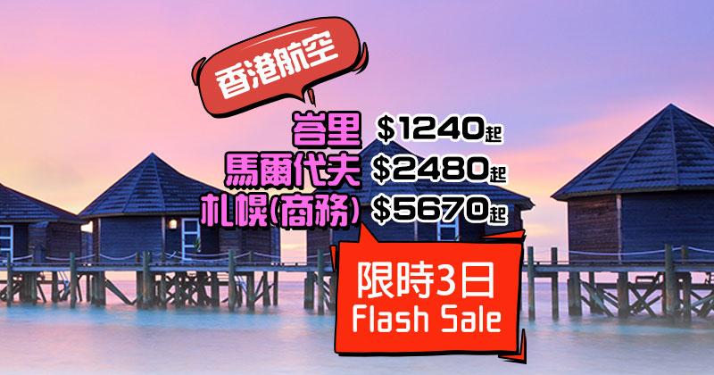 Flash Sale越黎越平!峇里$1240/馬爾代夫$2480/札幌(商務)$5670,只限3日 - 香港航空