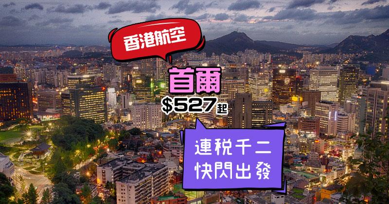 Last Minute平飛首爾!香港 飛 首爾$527起,30kg行李 - 香港航空