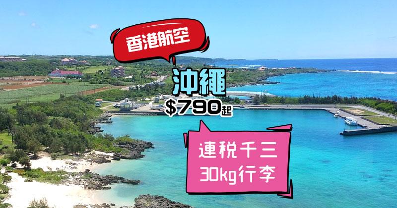 包30kg行李!香港 來回 沖繩 $790起,9月中前出發 – 香港航空