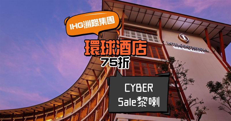 IHG洲際Cyber Sale!環球酒店75折起,明年5月前入住 - IHG洲際酒店集團