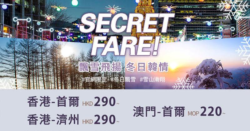 Sercet Fare快閃!香港飛首爾/濟州$290起、澳門飛首爾$220起,明早9時開賣 - 濟州航空
