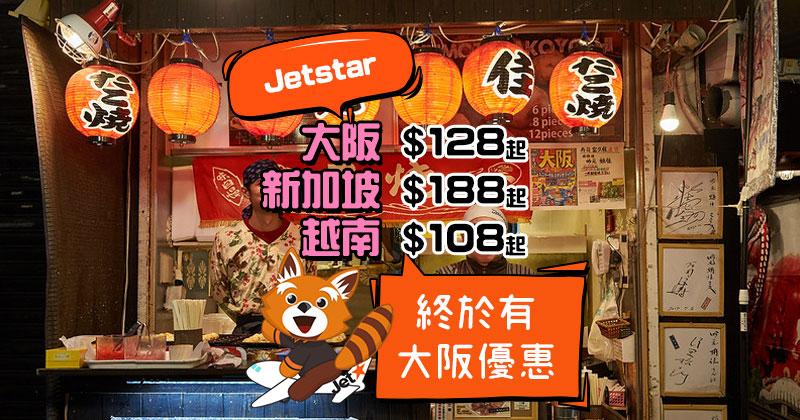 終於出返大阪!香港飛 大阪$128/新加坡$188/越南$108起,今早10點開賣 – Jetstar 捷星航空