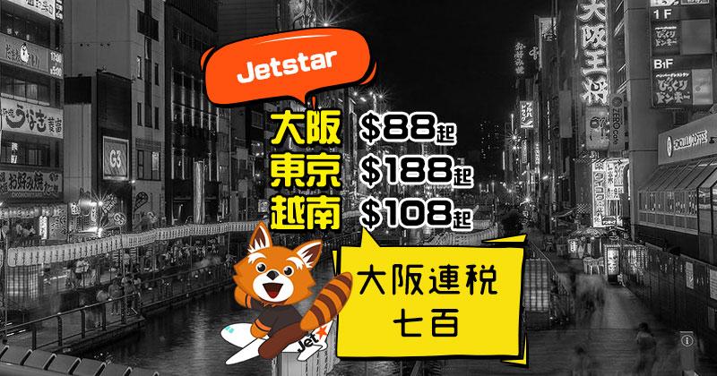 必搶$88飛大阪!香港飛 大阪$88/東京$188/新加坡$188/越南$108起,明早10點開賣 – Jetstar 捷星航空