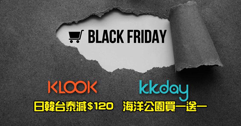 Klook & KKday 黑色星期五優惠!日韓台泰$120優惠碼、海洋公園買一送一!