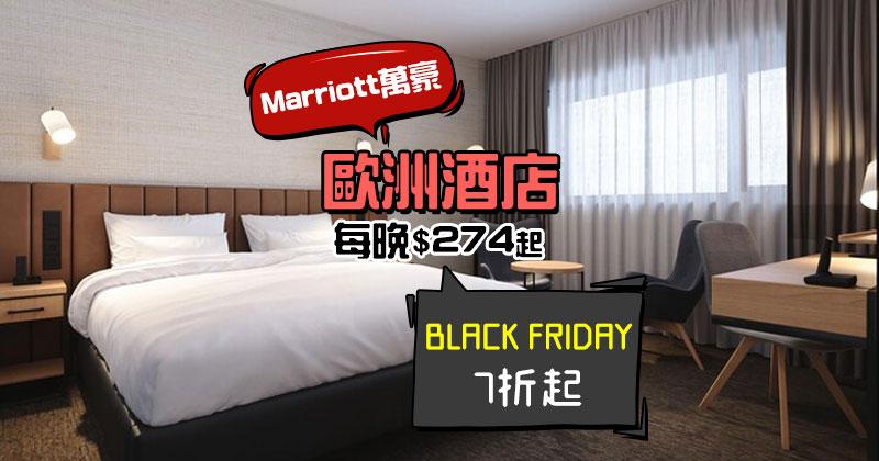萬豪Black Friday Sale!歐洲酒店7折起,4月底前入住 - Marriott 萬豪酒店