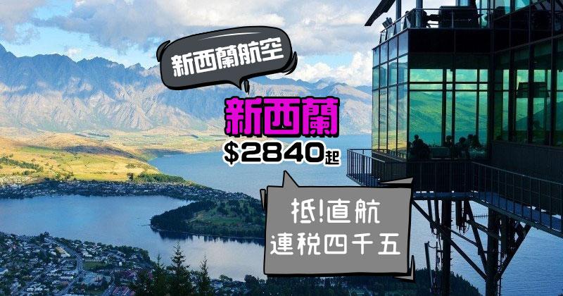 11月 限定優惠!香港 飛 新西蘭$2,840起,明年6月前出發 - 新西蘭航空