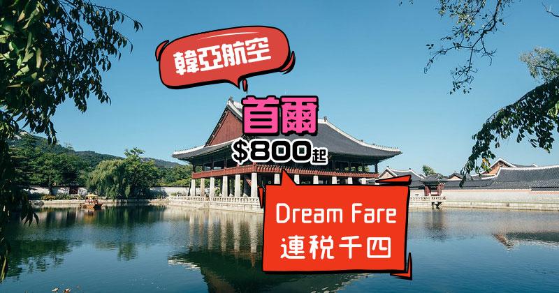 又有超平Dream Fare!香港飛 首爾$800起,聽日開搶,連23kg行李 - 韓亞航空