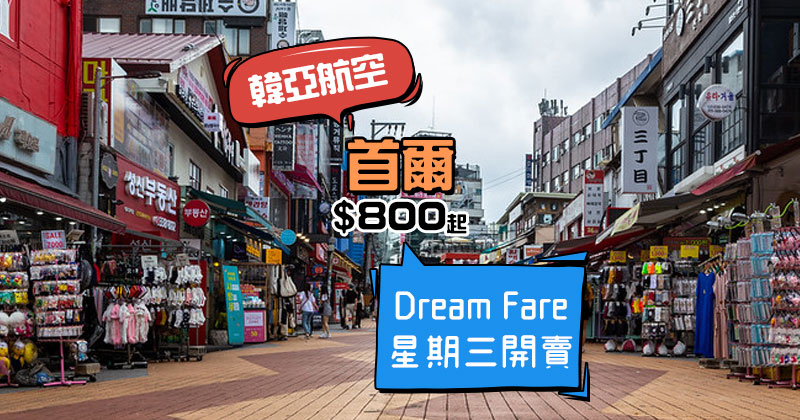 機會又黎,韓亞Dream Fare!香港飛 首爾$800起,星期三開搶 - 韓亞航空