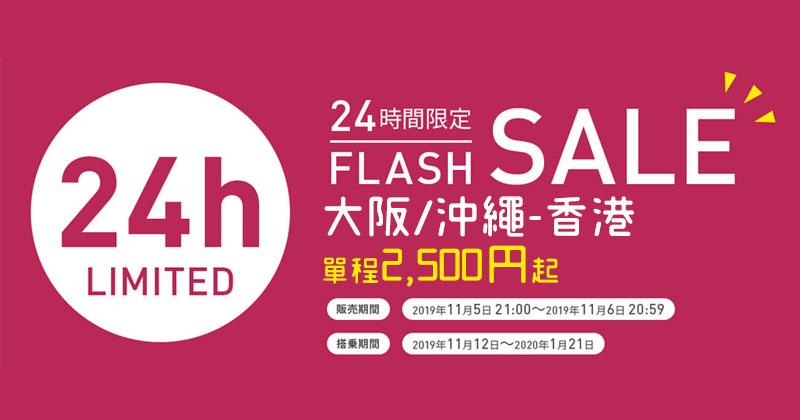 樂桃Flash Sale!大阪/沖繩返香港 單程$174起,聽晚9點開賣 - 樂桃航空 Peach