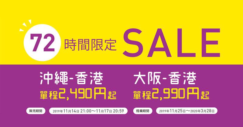 樂桃72小時限定!大阪/沖繩返香港 單程$173起,聽晚9點開賣 - 樂桃航空 Peach