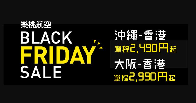 樂桃Black Friday Sale!大阪/沖繩返香港 單程$173起,聽晚9點開賣 - 樂桃航空 Peach