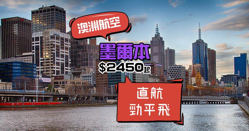 澳航勁平飛!香港 飛 墨爾本$2450起,2-3月出發 - 澳洲航空