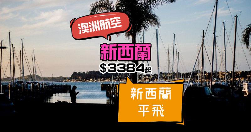 新西蘭平飛!香港 飛 新西蘭$3384起,明年9月前出發 - 澳洲航空