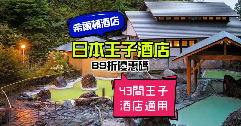 酒店優惠碼!日本43間【王子酒店】89折,2月底前入住 - Relux
