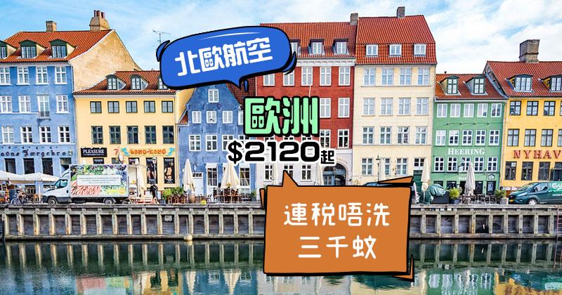 嘩!連稅唔洗三千!香港飛 歐洲$2120起,明年3月前出發 - 北歐航空