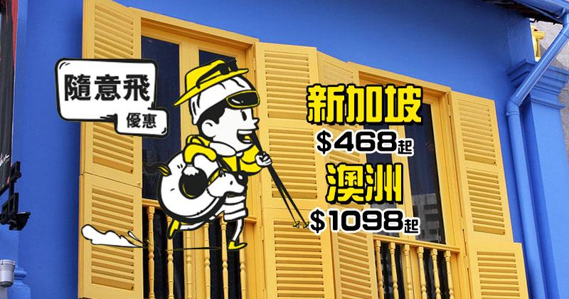 酷航「隨意飛」!新加坡單程$468/澳洲$1098起,明年4月前出發 - 酷航 Scoot