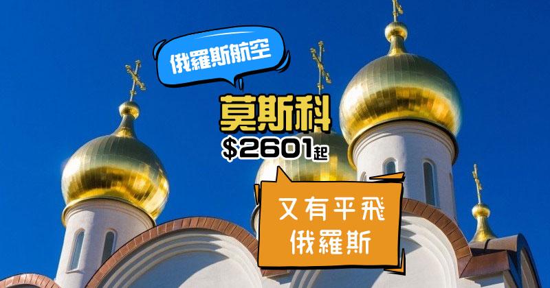 Last Minute出發!香港直飛 莫斯科 連稅二千六起,12月中前出發 - 俄羅斯航空