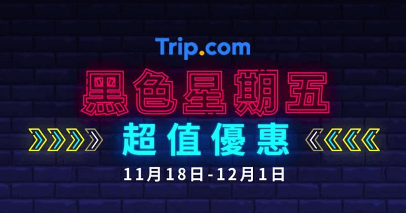 黑色星期五首輪優惠!全線酒店92折優惠碼,滿額即止 - Trip .com
