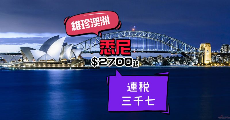 連稅三千七!香港 直飛 悉尼$2700起,明年6月前出發 - 維珍澳洲航空