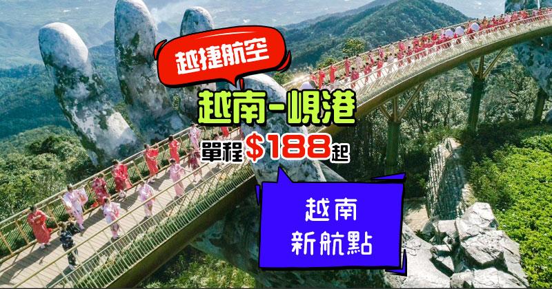 越捷新航點!香港飛 峴港HK$188起,只限今日1-3pm - 越捷航空