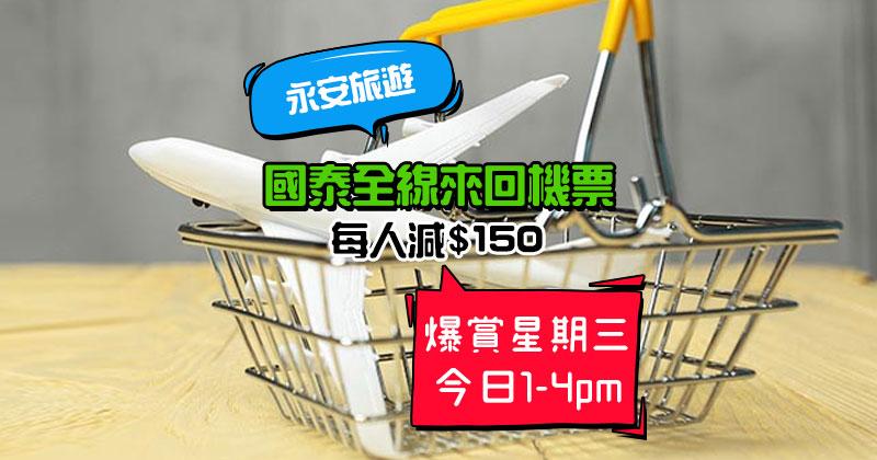 爆賞星期三!國泰全線機票 每人減HK$150,只限今日1-4pm - 永安旅遊