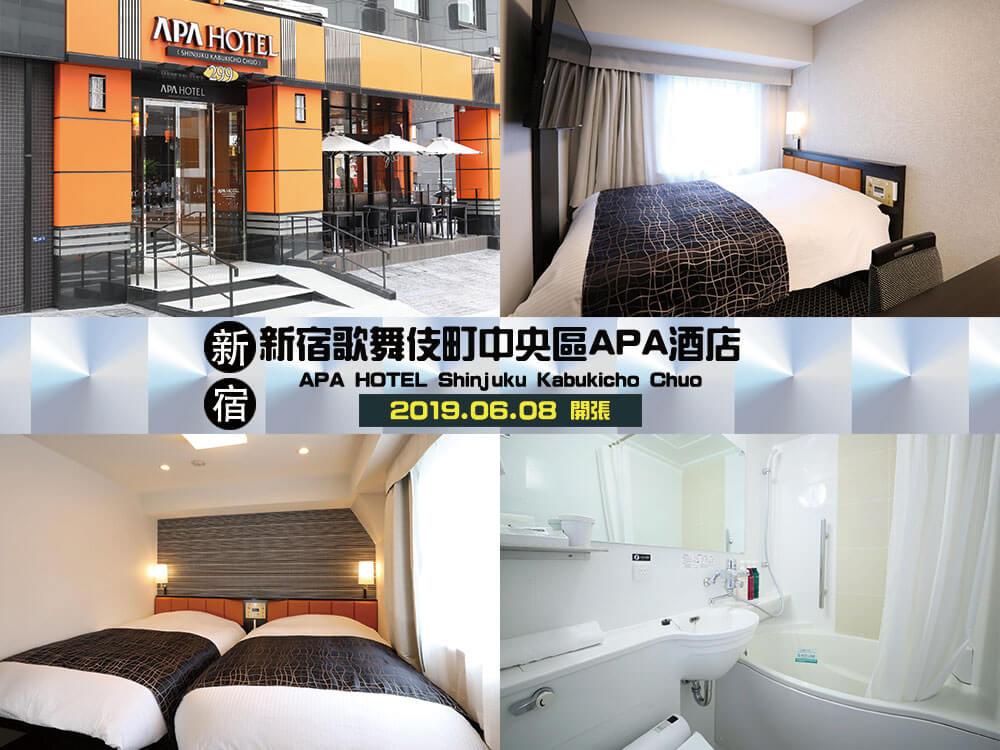 新宿歌舞伎町中央區 APA 酒店 (APA Hotel Shinjuku Kabukicho Chuo)