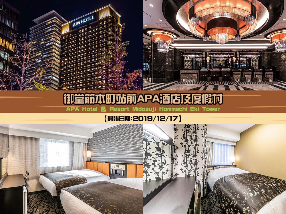 御堂筋本町站前 APA 酒店及度假村 (APA Hotel & Resort Midosuji Hommachi Eki Tower)