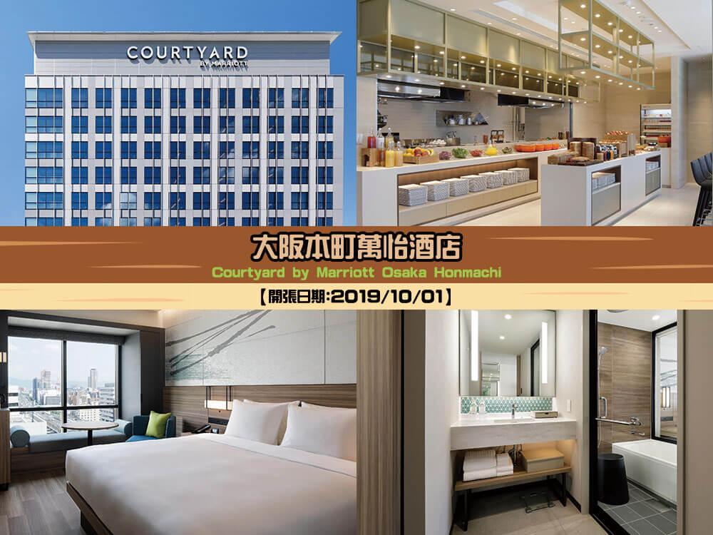 大阪本町萬怡酒店 (Courtyard by Marriott Osaka Honmachi)