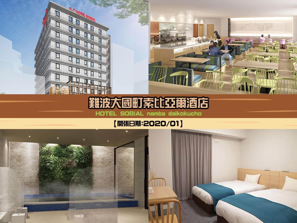 難波大國町索比亞爾酒店 (HOTEL SOBIAL namba daikokucho)